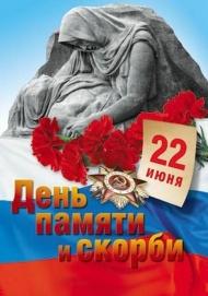 Мероприятия, посвященные Дню памяти и скорби - дню начала Великой Отечественной войны
