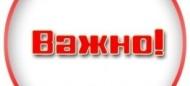 Информационное сообщение Об установлении особого противопожарного режима на территории Воронежской области