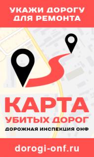 """""""Дорожная инспекция ОНФ/ Карта убитых дорог"""""""
