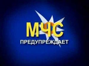 Главное управление МЧС России по Самарской области информирует о неблагоприятных метеорологических явлениях