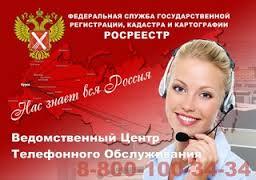Ведомственный центр телефонного обслуживания