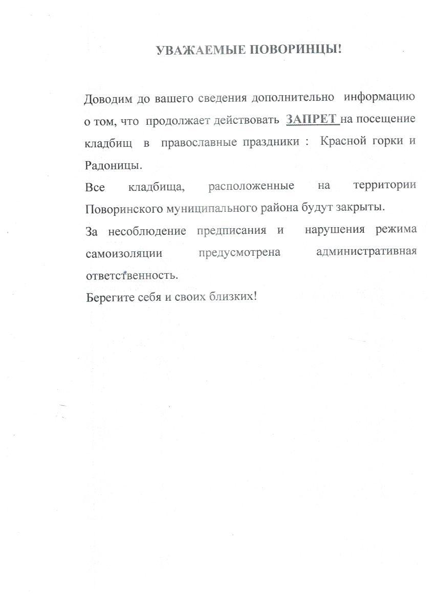 Уважаемые жители поворинского района!