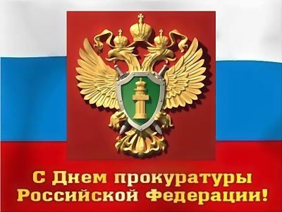 С Днём работников Прокуратуры РФ!