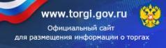 Официальный сайт РФ для размещения информации о проведения торгов