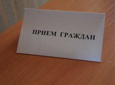 Объявление о днях приема граждан
