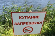 О вопросах безопасности людей на водных объектах