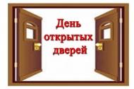 О Всероссийском дне открытых Дверей для предпринимателей