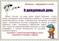 Памятка обращение к детям в дождливый день