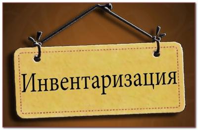 В Воробьевском сельском поселении проведут инвентаризацию