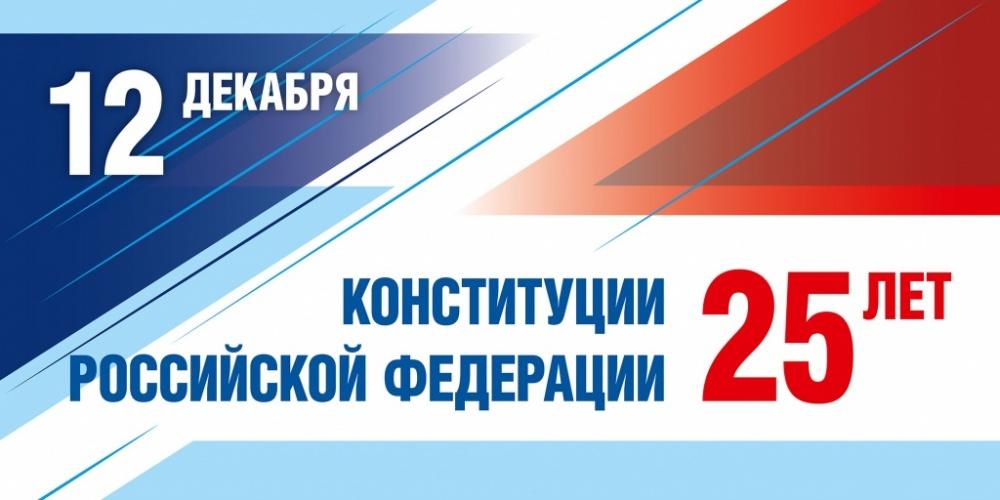 12 декабря - Конституции Российской Федерации 25 лет