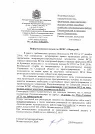 """Информационное письмо по ФГИС """"Меркурий"""""""