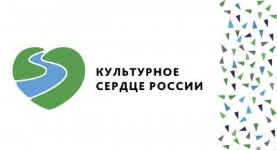 В регионе стартует проект «Культурное сердце России»