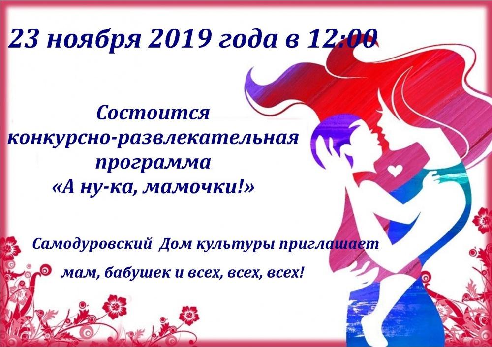"""23 ноября 2019 года конкурсно-развлекательная программа """"А ну-ка, мамочки!"""""""