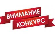 Конкурс по отбору кандидатур на должность главы Иванчинского сельского поселения