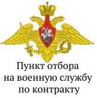 В крае сформирован и функционирует пункт отбора на военную службу по контракту