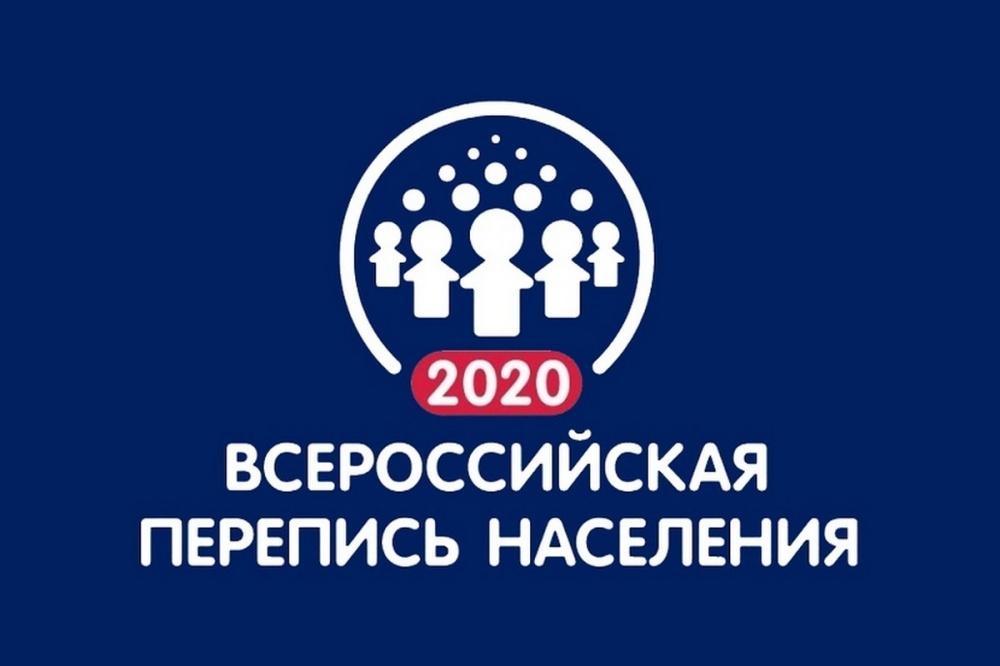 ПЕРЕПИСЬ НАСЕЛЕНИЯ 2020г