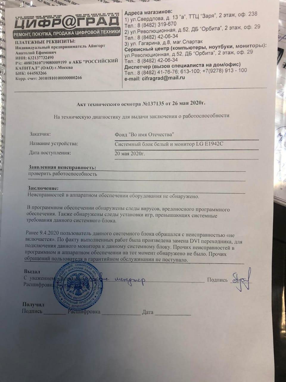 Невероятные приключения компьютера от ЕР в Тольятти