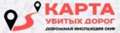 Дорожная инспекция ОНФ Карта убитых дорог