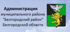 Администрация Белгородского района Белгородской области