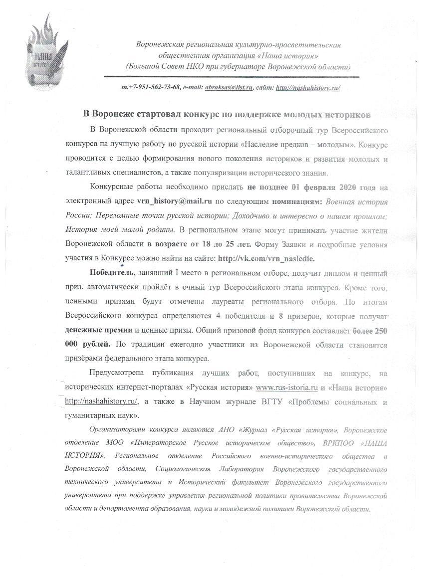 В Воронеже стартовал конкурс по поддержке молодых историков