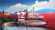 12 Июня - День России!!!