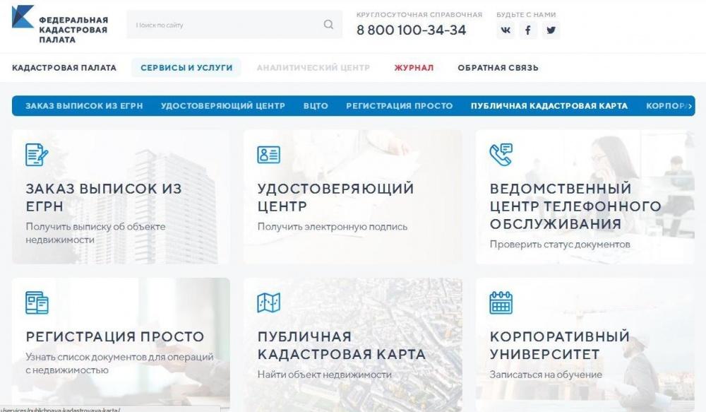 Кадастровая палата запустила сайт для заявителей владельцев недвижимости