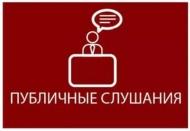 Публичные слушания по проекту бюджета на 2019