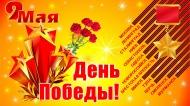 Администрация Мирнинского городского поселения поздравляет всех жителей с Днем Великой Победы!