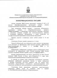 Омская академия