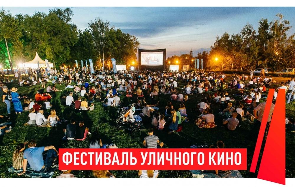 """""""Фестиваль уличного кино"""""""