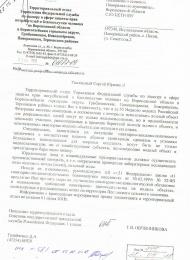 Информация Роспотребнадзора о возможности получения санитарно-эпидемиологического заключения на объекты рекреации