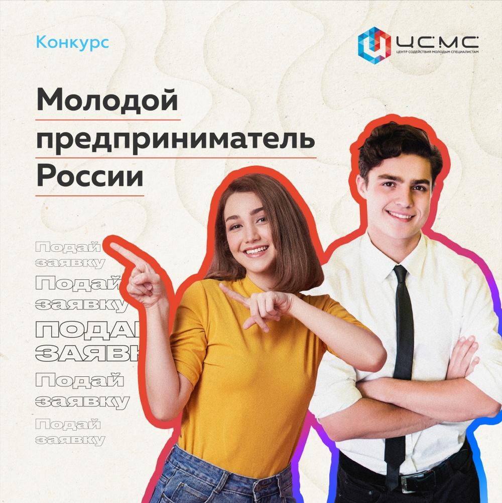 Стартовал приём заявок на региональный этап ежегодного всероссийского конкурса «Молодой предприниматель России-2020»
