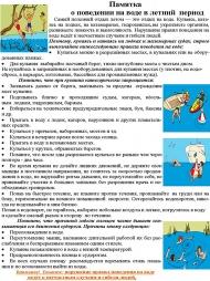 Безопасность жизни детей на водных объектах