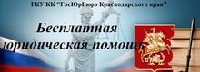 Бесплатная юридическая помощь на территории Краснодарского края
