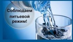 Соблюдаем питьевой режим