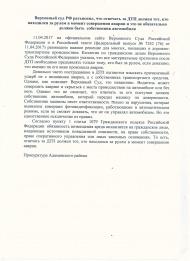 Верховный суд РФ разъяснил, что отвечать за ДТП должен тот, кто находился за рулем в момент совершения аварии и это не обязательно должен быть  собственник автомобиля