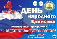 Приглашаем всех на концерт ко Дню народного единства
