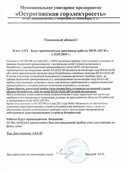 """Монтажные работы МУП """"ОГЭС"""" по приборам учета в поселке Сельхозтехника"""