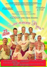 Народный вокальный ансамбль «ВЕРА» им.Ю.Новикова  МБУК ЦКД «Союз» Волжского района
