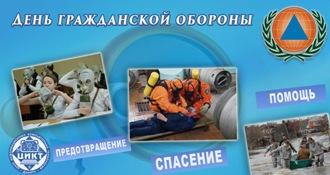 Мероприятия по ГО в с.Вязовка