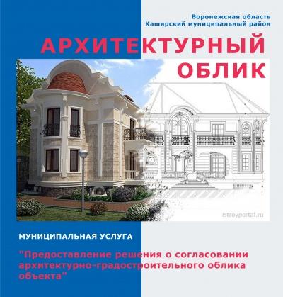 Об услуге «Согласование архитектурно-градостроительного облика объекта»