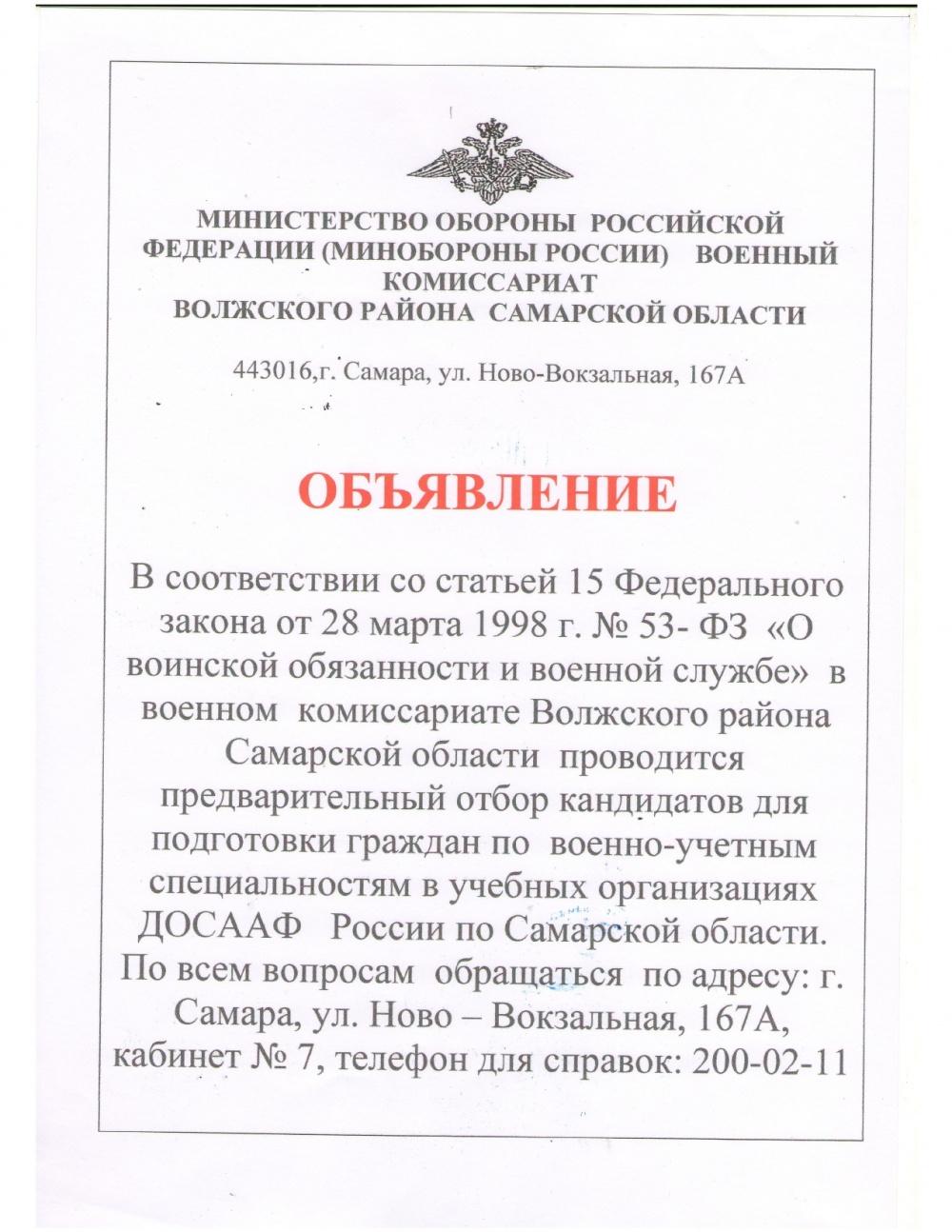 Предварительный отбор кандидатов для подготовки граждан по военно-учетным специальностям в учебных организациях