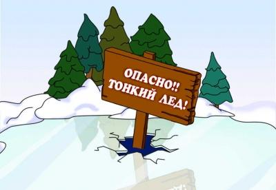 Выход на лед опасен!