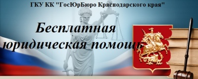 Оказание бесплатной юридической помощи