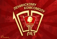 """ОБЪЯВЛЕНИЕ """"Концерт 100 лет ВЛКСМ""""  26.10.2018 в 14.00 РДК"""