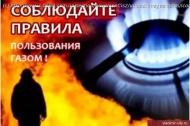 Основные правила при пользовании газовыми приборами