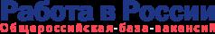 """Информационно-аналитическая система Общероссийская база вакансий """"Работа в России"""""""