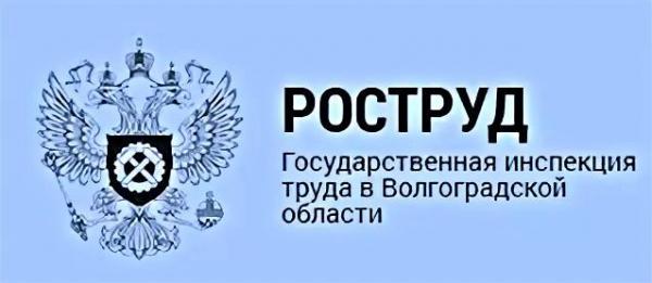 Государственная инспекция труда в Волгоградской области информирует