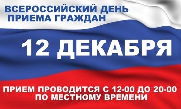 Информация о проведении 12 декабря 2019 года  общероссийского дня приема граждан