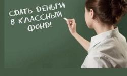 На случай поборов в детских садах и школах